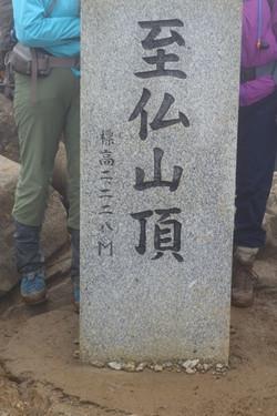 Shibutsu34